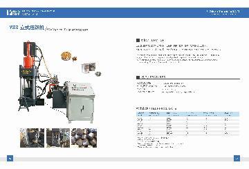 Y83-Vertical briquetting press-YMSRECYCLING
