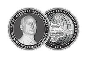 New Silver Coins Bear Putin's Face as Tribute to Crimean Annexation