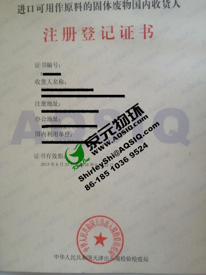 Aqsiq Certificate And Iso 9business Management Equipment